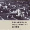 中学歴史教科書 自由社VS学び舎 3. 大東亜戦争(1)