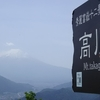 高川山(秀麗富嶽十二景)
