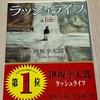 【書籍レビュー】【ネタバレ有】「意外と世界は狭い」ラッシュライフ