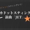 ポルカドットスティングレイ、ジェットスターとのタイアップ曲「JET」を公開&リリース!!