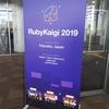 今さらRubyKaigi2019の感想&旅行の話