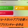 【解説】ショートカットアプリを使ってウィジェットからアプリを起動するランチャーを作る方法