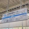 小田急多摩センター駅のサンリオアートステーションに行ってみた!