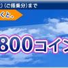 【NH/対象者限定】 旅してANA SKY コインゲット!キャンペーン