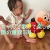 赤ちゃんと歌って楽しめる英語の童謡3選!【バイリンガル子育て】