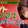 ホワイトクリスマスキャンペーン!