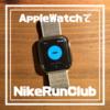 【ランニングが超捗る!】『AppleWatch』で『NikeRunClub』アプリを使ってランニングする【走ることについて語るときにJBの語ること③】