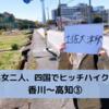 男女二人、四国でヒッチハイク!③【高知~愛媛】