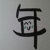 今日の漢字575は「年」。今年の漢字ならぬ今年の熟語を考える