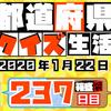 【都道府県クイズ】第237回(問題&解説)2020年1月22日