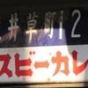 【杉並区】上井草町