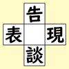 【脳トレ】漢字穴埋め 400問目
