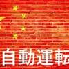 「自動運転車は中国で最初に普及し、日本ではなかなか普及しない」仮説