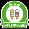 5/9 アイスクリームの日らしいです