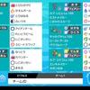 【剣盾S13使用構築】ぬおおおおおおおおお【最終65位  2067】
