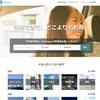 Airbnbの駐車場版!格安オンラインコインパーキング「akippa」の仕組みとメリット