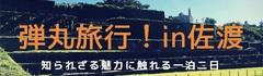 【弾丸旅行in佐渡】穴場の観光地と美味しいグルメをレビューするよ!