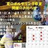 """RED POINT運営記Vol41~キッズ向け""""夏のボルダリング教室""""開催中~"""