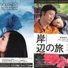 "<span itemprop=""headline"">映画「岸辺の旅」(2015)鑑賞と高崎映画祭授賞式。</span>"