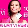 大手 3社に対抗して楽天モバイルの「Rakuten UN-LIMIT V」が「Rakuten UN-LIMIT VI」に進化! ~ 新たな料金プランの内容とは? ~