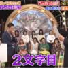 眉村神也さんが福士蒼汰さんにメンタリズム解説していた!