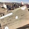 裏技を使って旅を10倍楽しむ方法!JAL特典航空券6000マイルで行く【どこかにマイル】