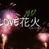 『空の夏花火』2017 空撮 ドローンdji firework 4k japan