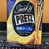 ★プリッツ燻製チーズ味