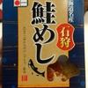 札幌駅立売商会「石狩鮭めし」