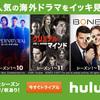 【海外ドラマ】海外ドラマ 2018 ランキング 無料で動画を観る方法