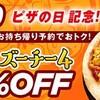 期間限定4種類のチーズがたっぷりピザをお持ち帰り予約すると60%引き