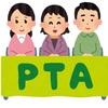 「PTAオヤジ」ブログ【-質問はダメ?- PTA総会】