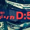 新型デリカD:5のカスタムがすごく格好いい!値引き・価格・どのグレードがおすすめ?