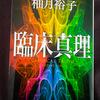 「臨床真理」読了【TC療法第5回投与・9日目】