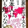 書籍紹介 世界のニュースを日本人は何もしらない 谷本 真由美 ワニブックス