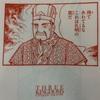 あけまして三国志展@九州国立博物館