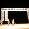 瀬戸内坂越の北前船交流記第15号(北海道から坂越