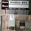 間一髪で間に合って得た「筒井康隆さんへの質問状」イベントの超至福(前編)