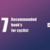 自転車系のオススメ書籍17選(小説・コミック編)