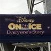 日記 ディズニーオンアイス観に行ってきました
