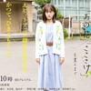 前田敦子の演技者ポテンシャルに圧倒される『学校へ行けなかった私が「あの花」「ここさけ」を書くまで』