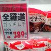 新大久保でおいしい物を色々お買い物~【のしやま日本で韓国気分】