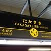 【乗車記】草津4号(高崎/赤羽)