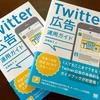 新刊「Twitter広告運用ガイド」もうすぐ発売開始です!
