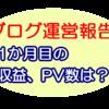 【ブログ副業】1か月目のアドセンス収益、PV数、ユーザー数を公開!