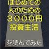 「はじめての人のための3000円投資生活」レビューと感想