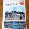 聞き書き七ヶ浜 Vol.11