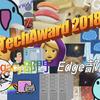 Tech Award 2018を開催しました