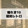 【帰れま10】半兵衛!人気メニューランキングベスト10の結果を予想(2/6)