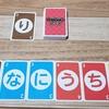 ダイソーの新商品、話題のカードゲーム[あいうえおレース]ダイソーが本気出してきたぞぉぉぉ‼️